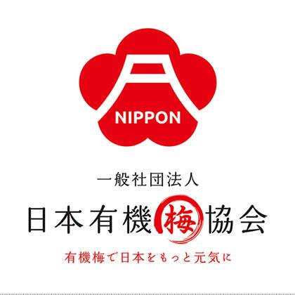 一般社団法人日本有機梅協会