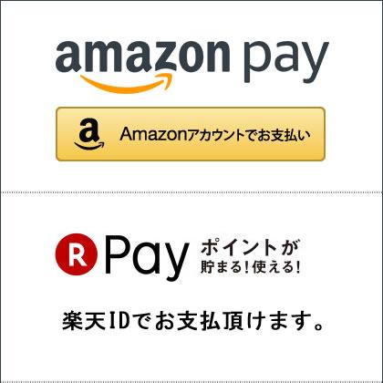 amazonpayと楽天ID決済がご利用頂けます。