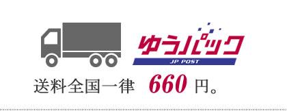 配送料について、全国一律648円