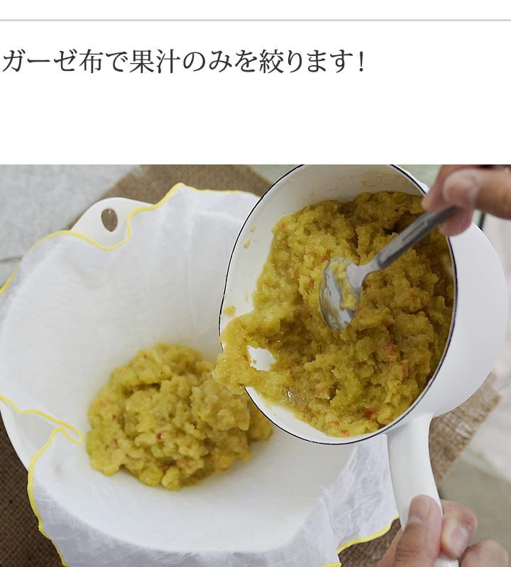 ガーゼ布で果汁のみを搾り取ります。