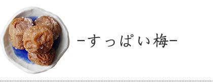 熊野有機梅干しすっぱい梅