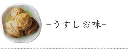 熊野 有機梅干しうすしお味