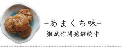 熊野有機梅干しあまくち味