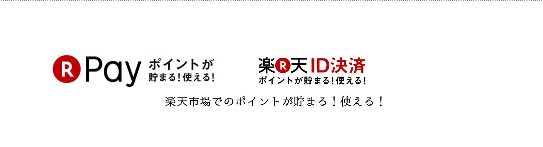 楽天ID決済がご使用頂けます。