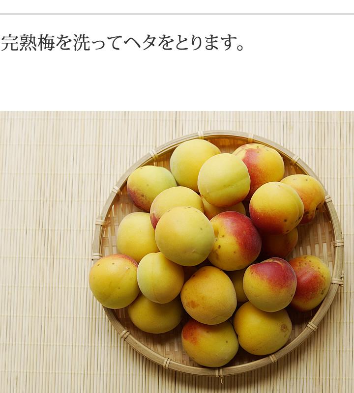 完熟梅を洗ってヘタをとります。