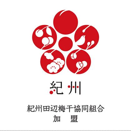 紀州田辺梅干協同組合加盟店