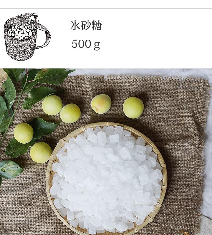 氷砂糖500g