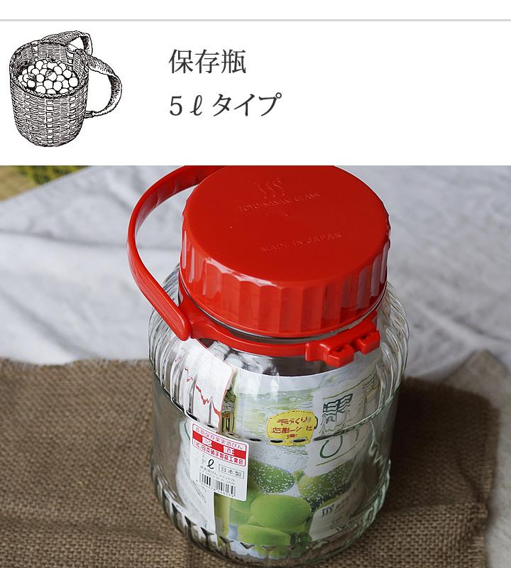 保存瓶5ℓ