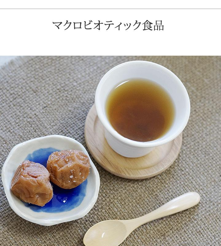 マクロビオティック食品の梅醤番茶