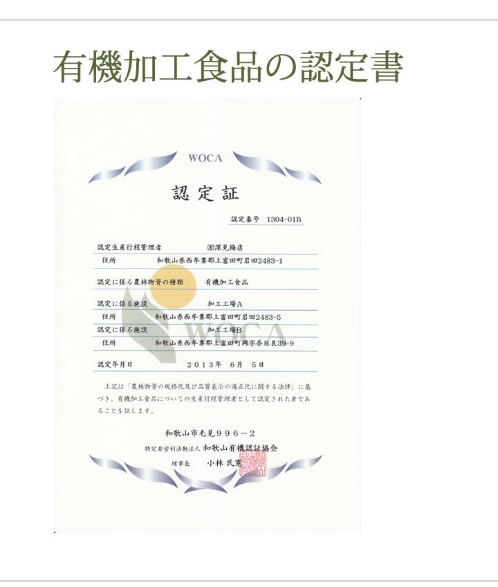 有機加工食品の認定書